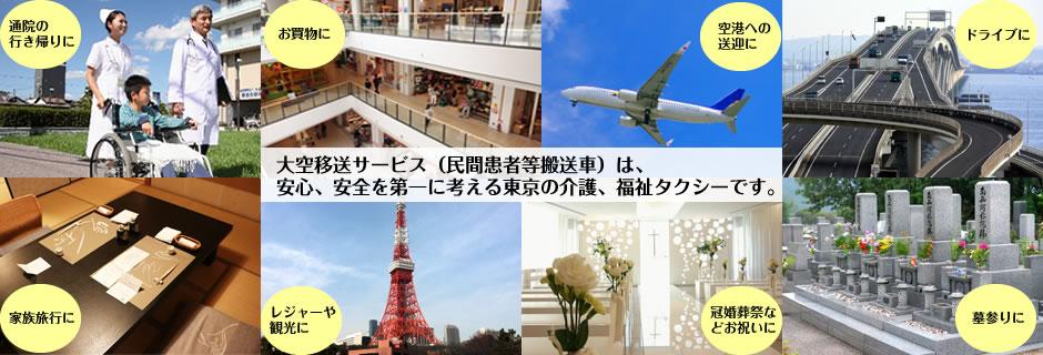 安心・安全・東京、神奈川の介護タクシー、福祉タクシー/商標登録済み